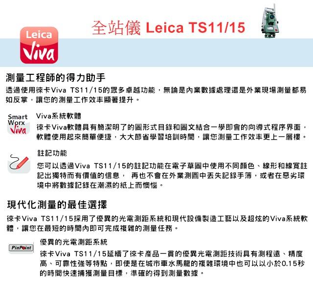 %E5%85%A8%E7%AB%99%E5%84%80TS11(1) 全站儀Leica TS11 / TS15