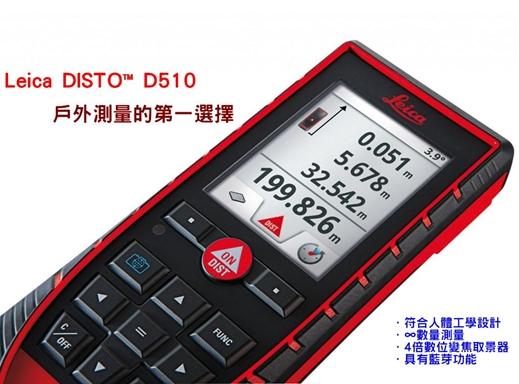 20130515161201171 手持雷射測距儀Leica DISTO D510
