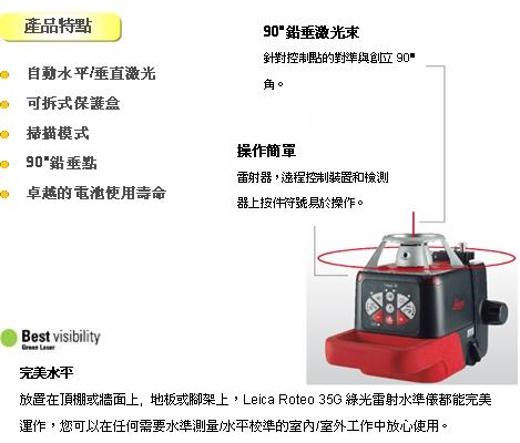 35 2 綠光雷射水平儀Leica Roteo 35G