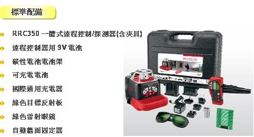 35 4 綠光雷射水平儀Leica Roteo 35G