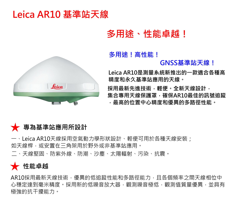 Leica%20AR10 基準站天線 Leica AR10