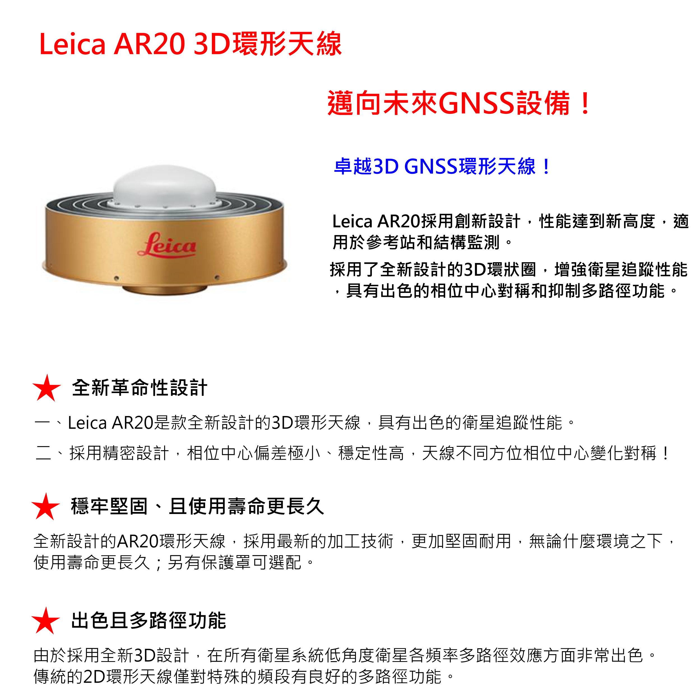 Leica%20AR20 基準站天線 Leica AR20