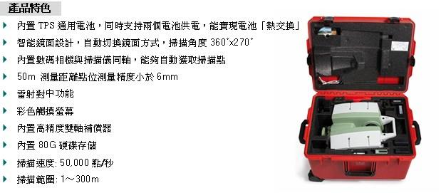 C10 4 三維雷射掃瞄儀ScanStation C10
