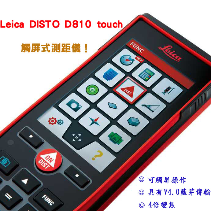 D810%E4%B8%BB%E5%9C%96 1 手持雷射測距儀Leica DISTO D810 Touch