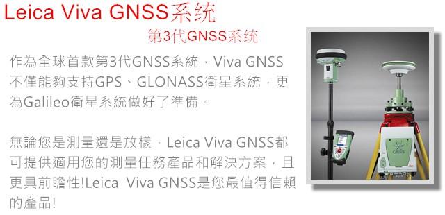 GNSS 衛星定位儀 Leica GS15/GS10