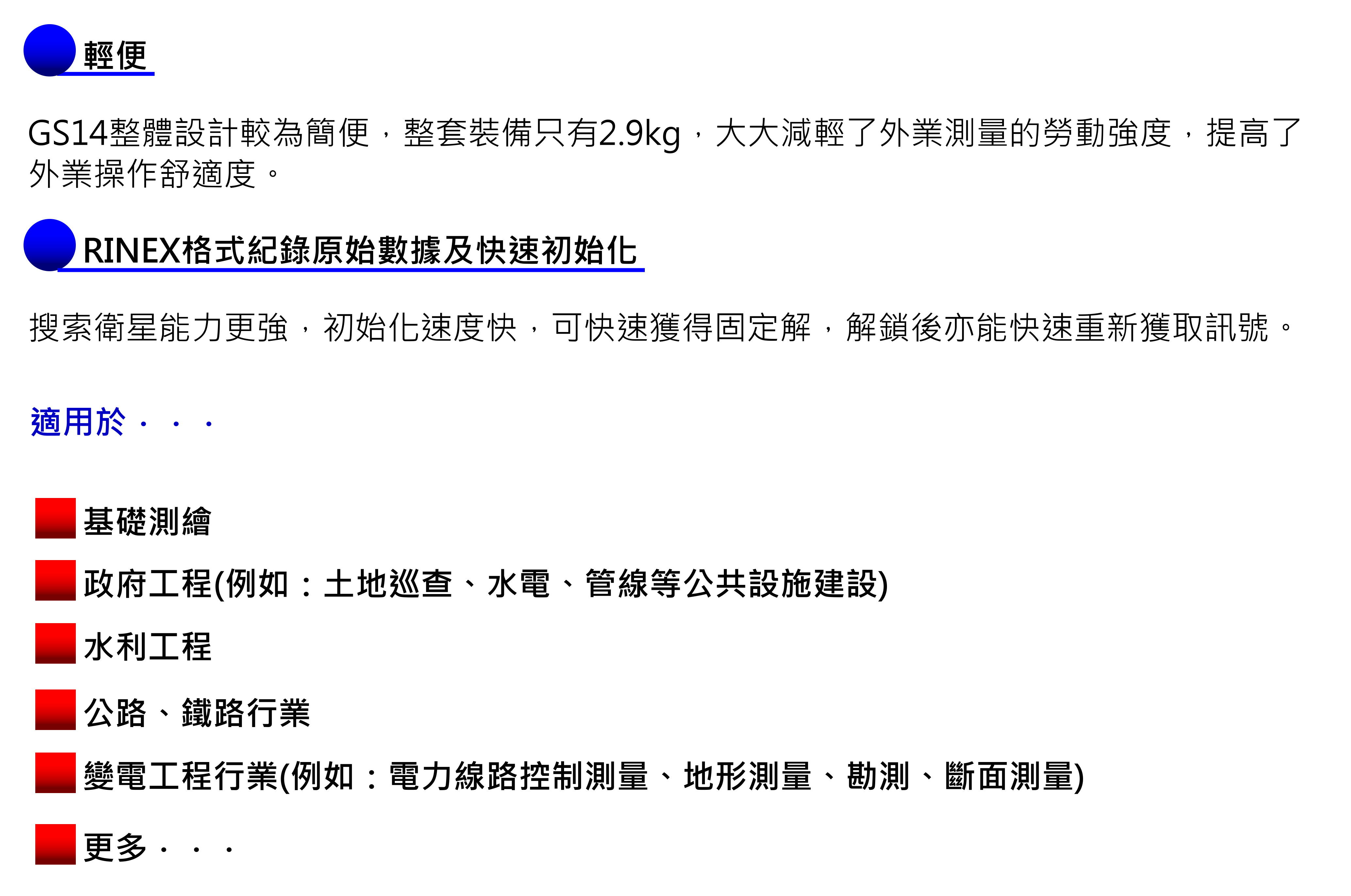 Leica%20viva%20GS14%EF%BC%8D%EF%BC%92 衛星定位儀Leica GS14