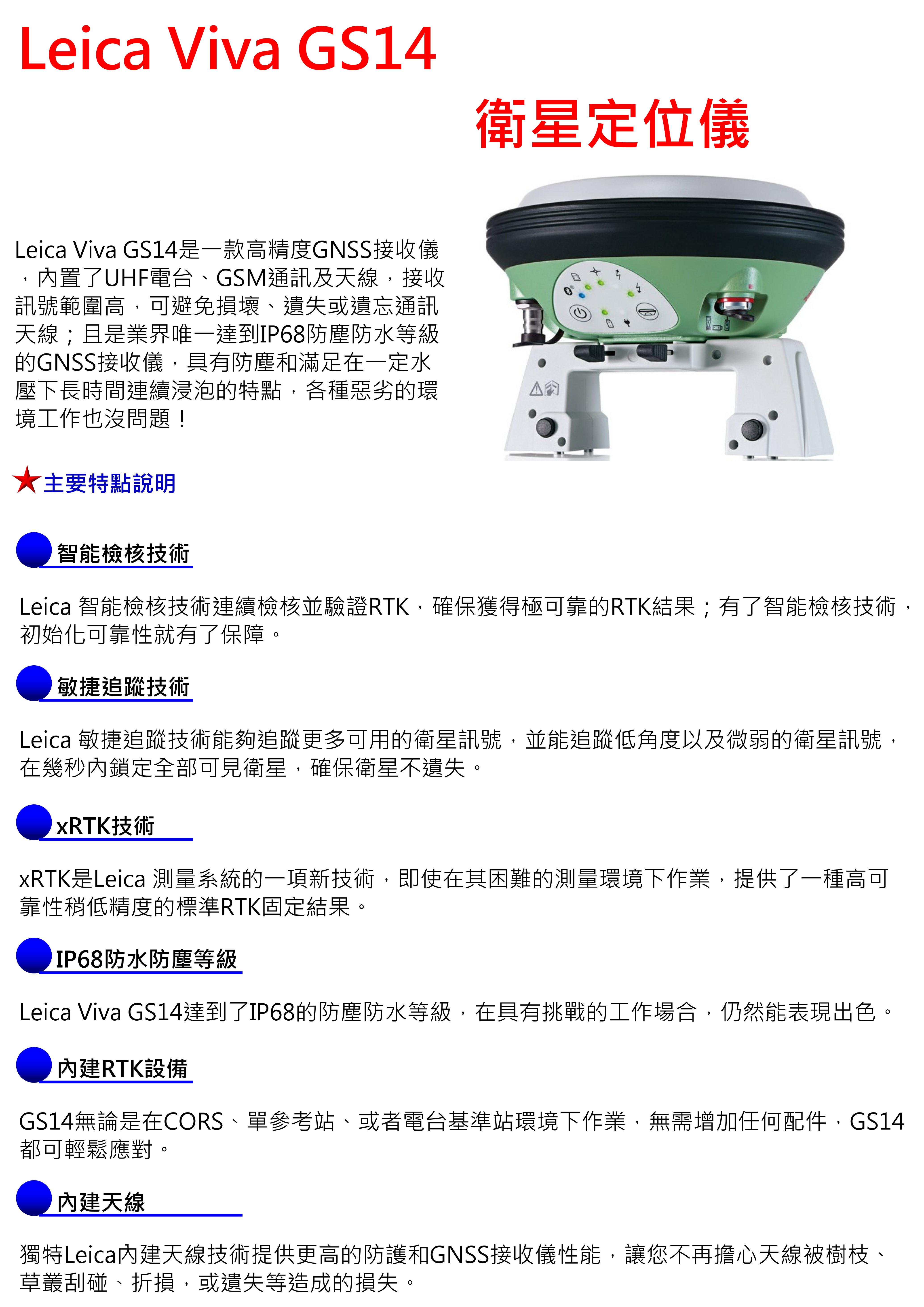 Leica%20viva%20GS14 衛星定位儀Leica GS14