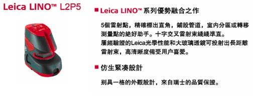 L2P5 1 雷射墨線儀Leica LINO L2P5