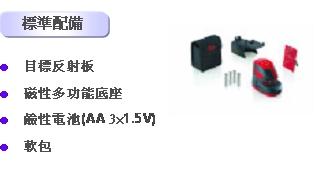 L2P5 2 雷射墨線儀Leica LINO L2P5