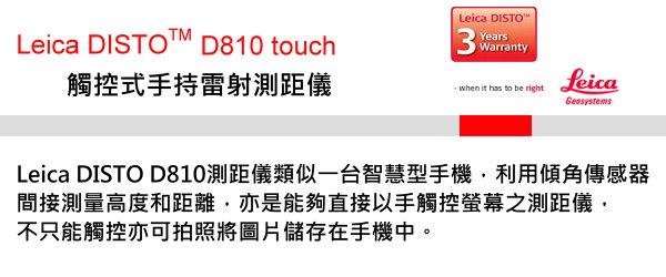 Leica%20DISTO%20D%EF%BC%9810%E6%95%98%E8%BF%B0%E8%AA%AA%E6%98%8E 手持雷射測距儀Leica DISTO D810 Touch