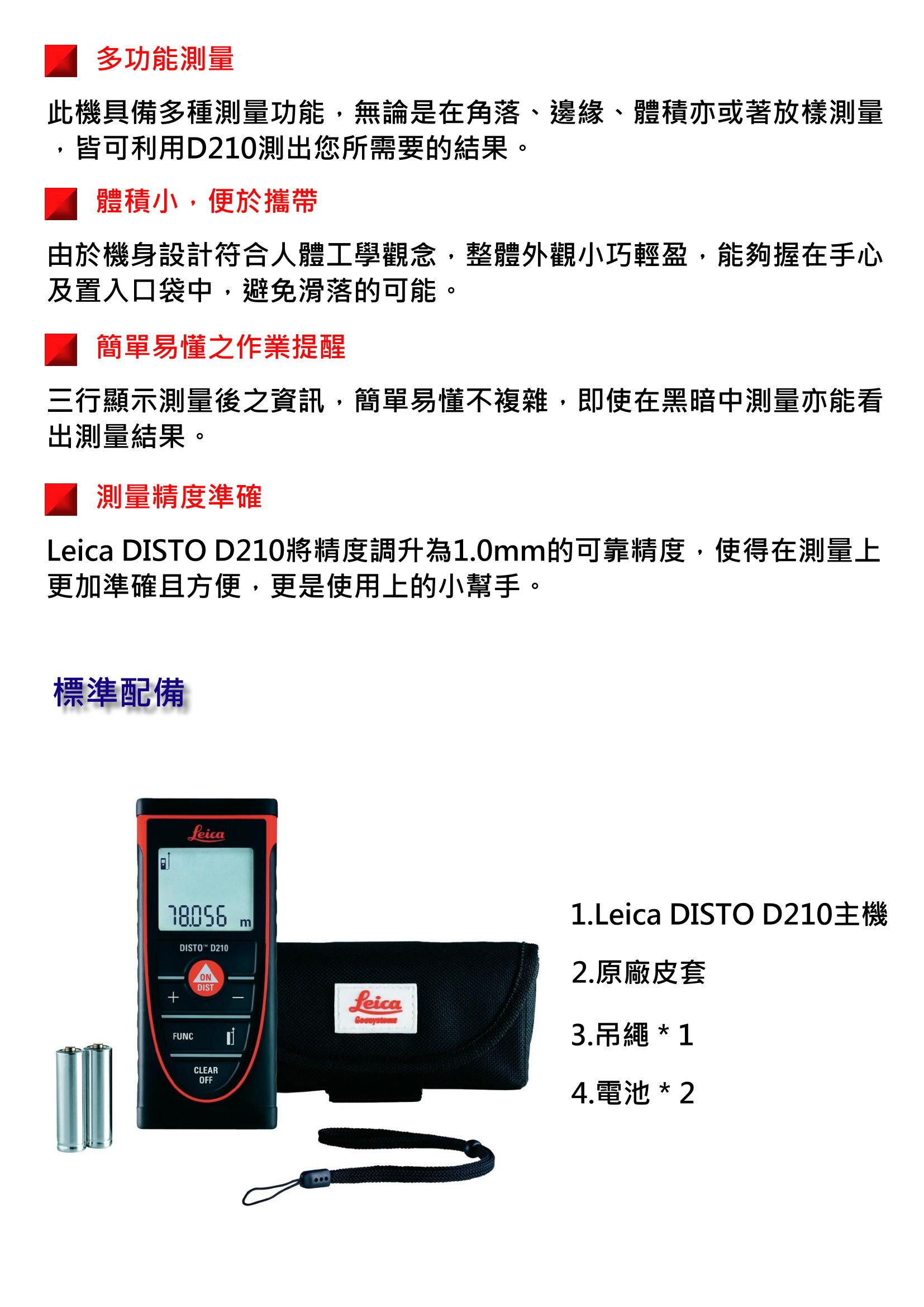 Leica%20DISTO%20D210(3) 手持雷射測距儀Leica DISTO D210