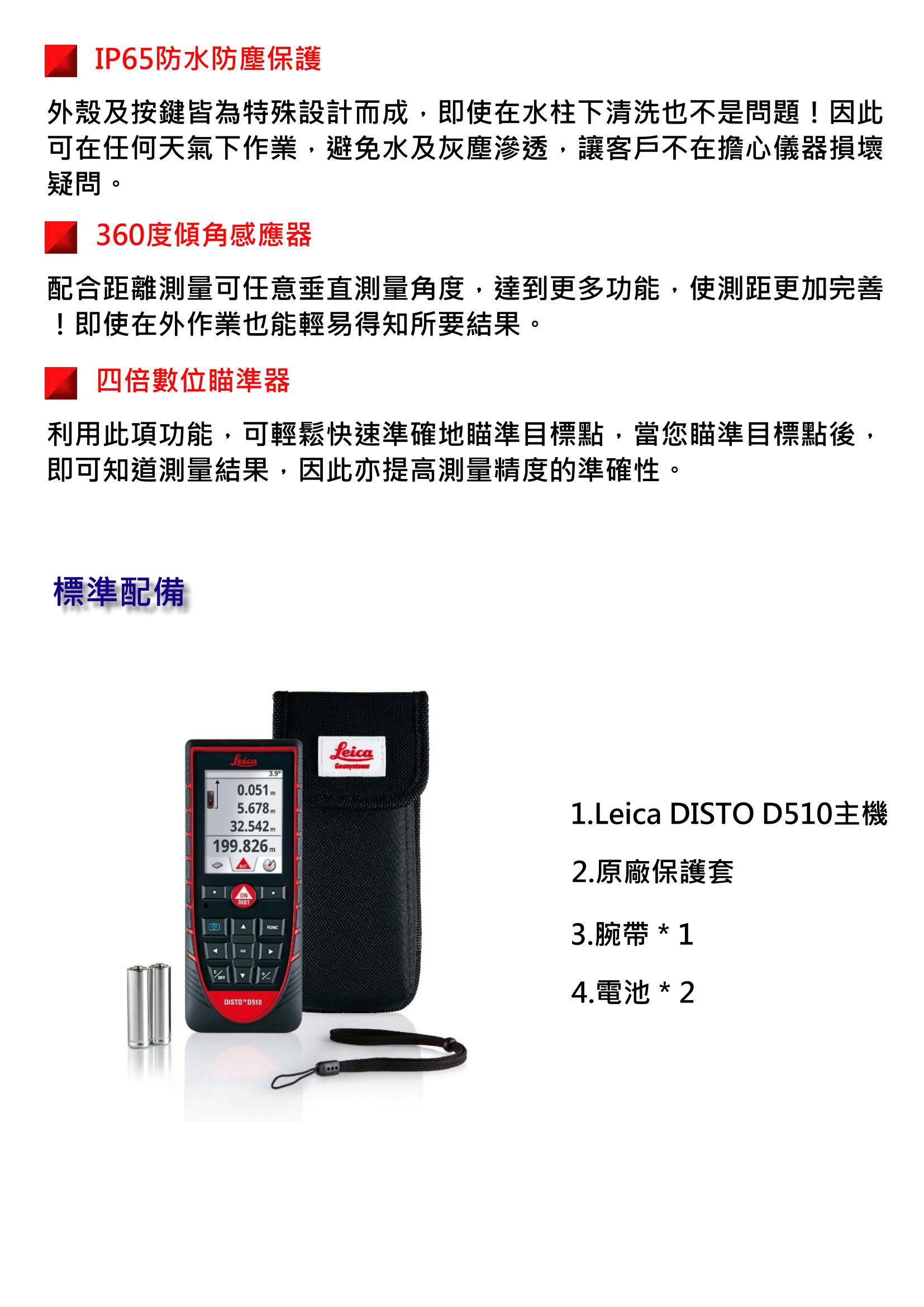 Leica%20DISTO%20D510 手持雷射測距儀Leica DISTO D510
