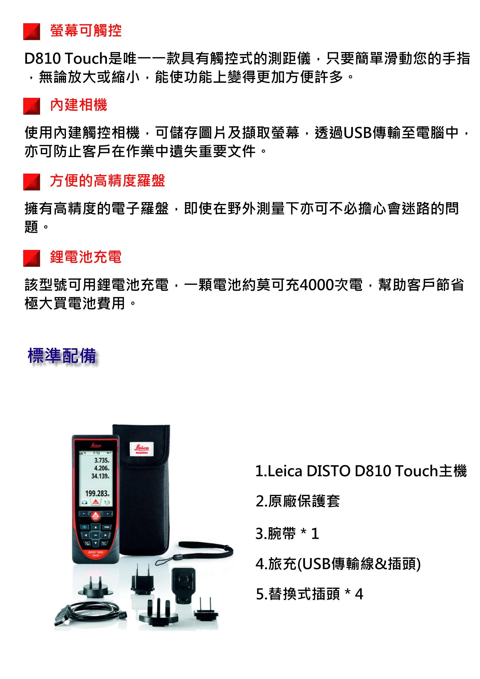 Leica%20DISTO%20D810 手持雷射測距儀Leica DISTO D810 Touch