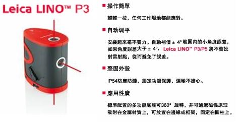 P3 1 雷射墨線儀Leica LINO P3