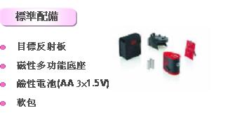 P3 2 雷射墨線儀Leica LINO P3