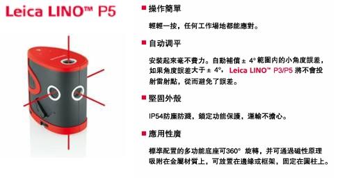 P5 1 雷射墨線儀Leica LINO P5