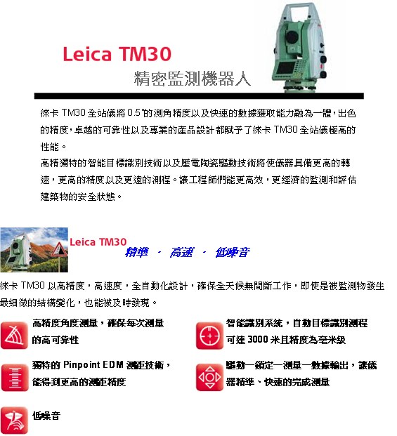 TM30 01(1) 全站儀 Leica TM30