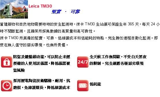 TM30 02(1) 全站儀 Leica TM30