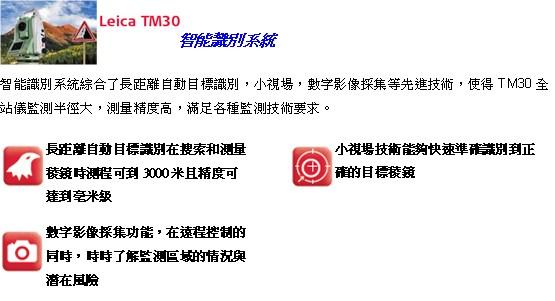 TM30 03(1) 全站儀 Leica TM30