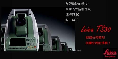 TS30 B(1) 全站儀Leica TS30