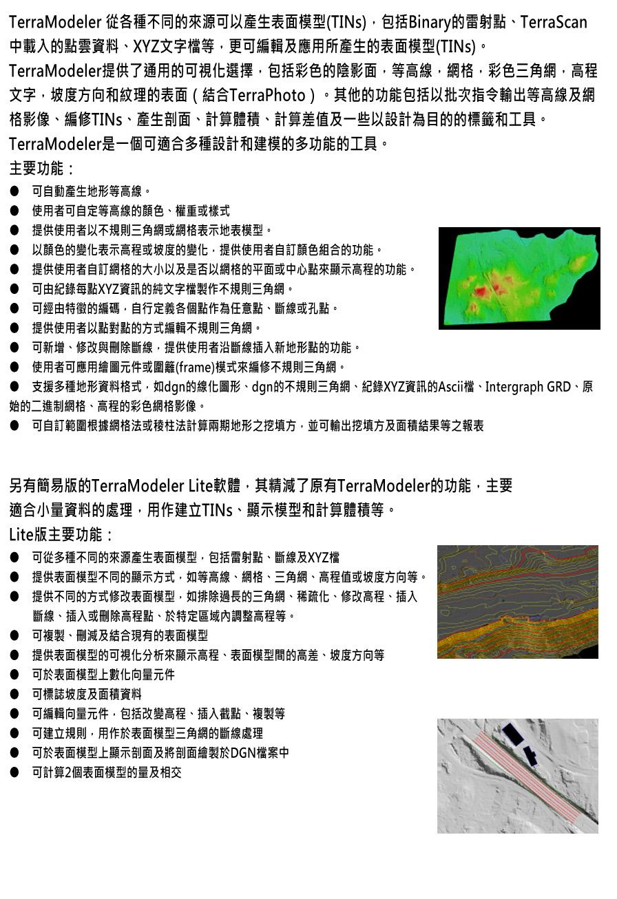 Tmodeler TerraModeler 點雲地形模型處理軟體