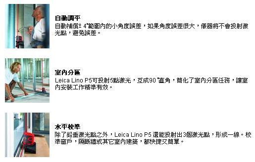 snap0028 雷射墨線儀Leica LINO P5