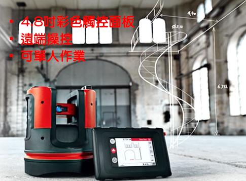 內文 三維雷射測量儀 Leica 3D Disto