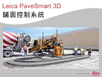 鋪面控制系統 Leica PaveSmart 3D