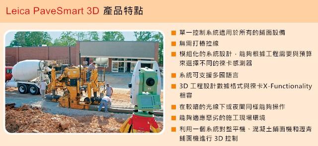 鋪面控制系統3 鋪面控制系統 Leica PaveSmart 3D