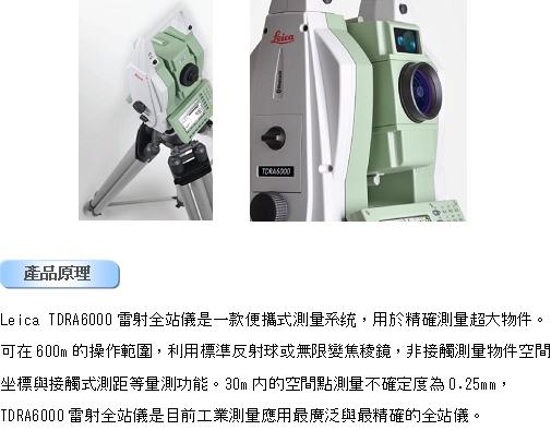 6000 1 全站儀Leica TDRA6000