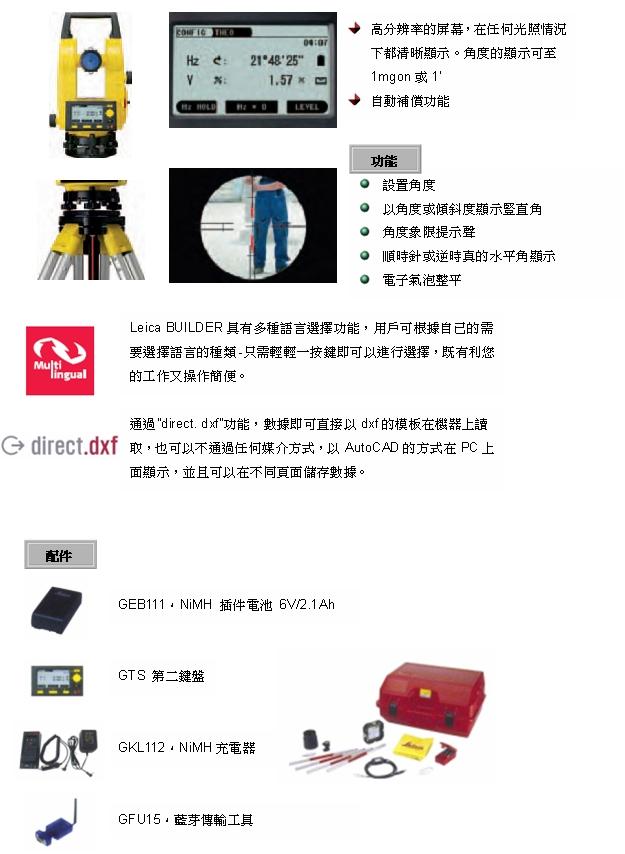 B1 電子經緯儀 Leica BUILDER T100 / T200