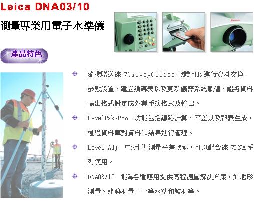 DNA1 電子水準儀DNA03 / 10(測量專業用)