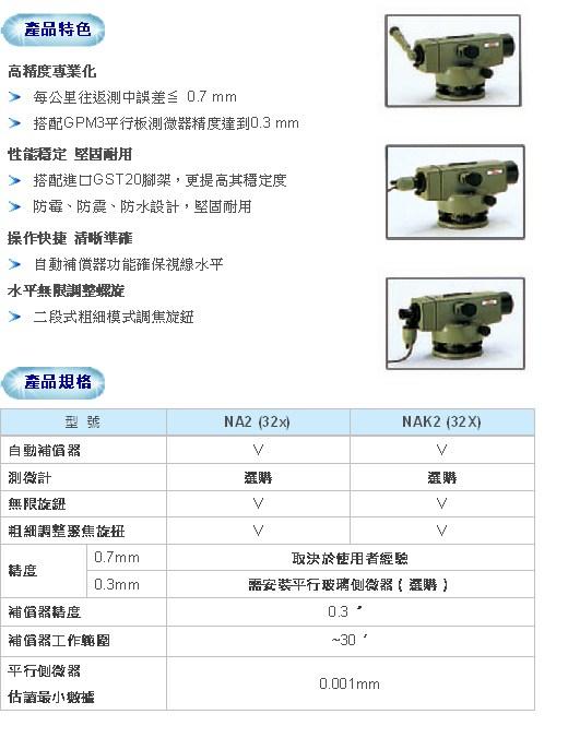 NA2 高精度光學水準儀NA2 / NAK2