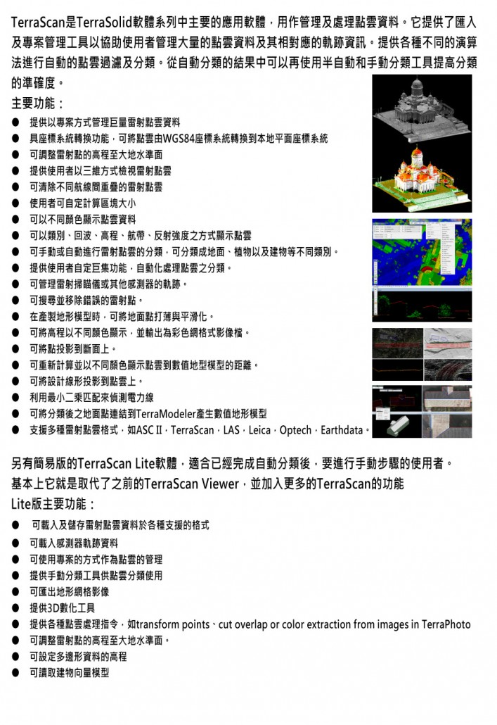 Tscan 707x1030 TerraScan點雲分類及處理軟體