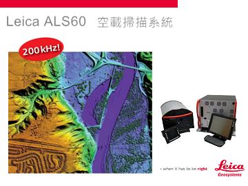 空載掃描系統Leica ALS60