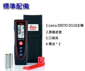 配備 300x250 手持雷射測距儀Leica DISTO D110