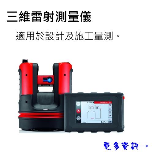 三維雷射測量儀