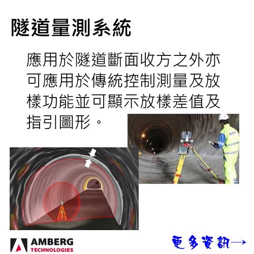 隧道量測系統