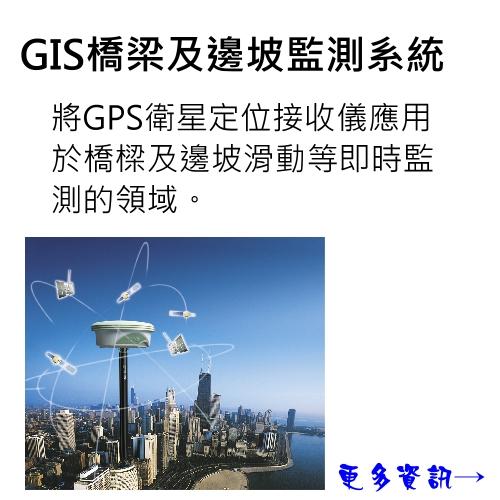 GIS橋梁及邊坡監測系統