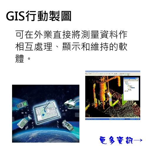 GIS行動製圖