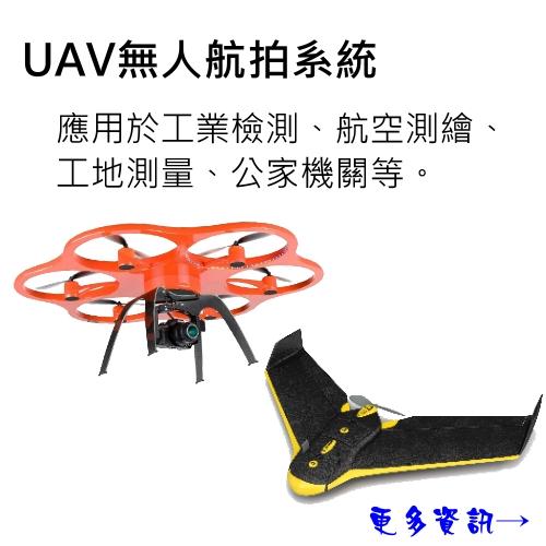 UAV 無人航拍系統