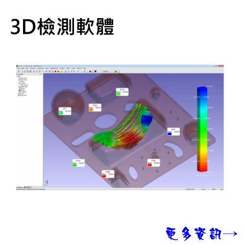 3D檢測軟體
