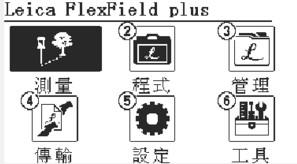 2018 11 27 152646 全站儀Leica FlexLine TS03