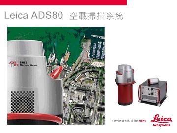 空載掃描系統Leica ADS80