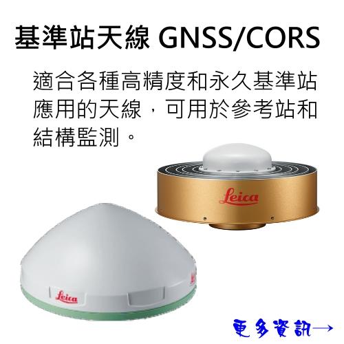 基準站天線 GNSS/CORS