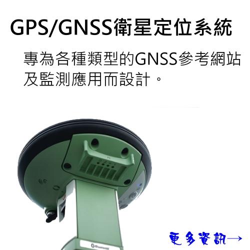 GPS/GNSS衛星定位系統