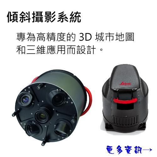 傾斜攝影系統