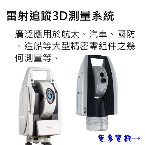 Leica 雷射追蹤儀 3D測量系統
