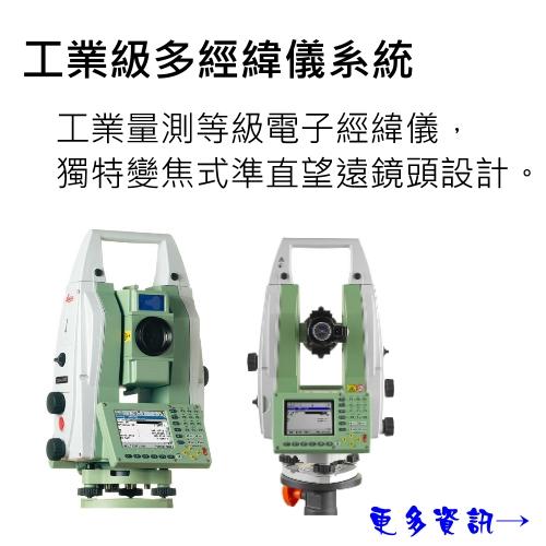 工業級多經緯儀系統